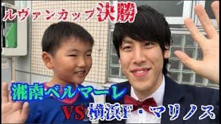 湘南さん優勝おめでとうございます! マリノスさんも素晴らしい戦いでし...