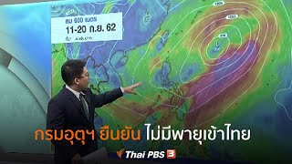 กรมอุตุฯ ยืนยันสัปดาห์นี้ไม่มีพายุจ่อเข้าไทย