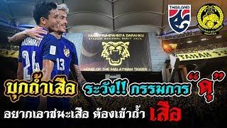 ถ้ำเสือ-บูกิต-จาลิล-สนามที่ทีมชาติไทย-เข้าไปแล้วไม่เคยชนะ-ในซูซูกิคัพ