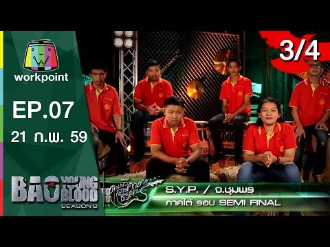Bao Young Blood Season 2 | EP.07 | รอบ Semi Final ภาคใต้ | 21 ก.พ. 59 | 3/4 Full HD