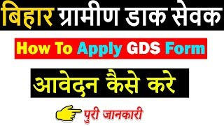 How To Apply Bihar GDS Postal Circle Online Form 2019