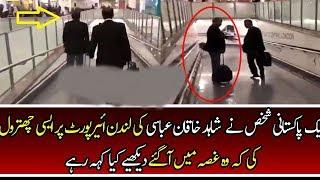 A Pakistani Guy Badly Insults Shahid Khaqan Abbasi At London Airport | On Tv