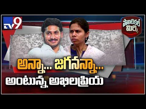 Political Mirchi : అఖిలప్రియను పార్టీలో చేర్చుకోవడానికి జగన్ అంగీకరిస్తారా? - TV9
