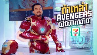 When AVENGERS become 7-11 workers!! - Bie The Ska