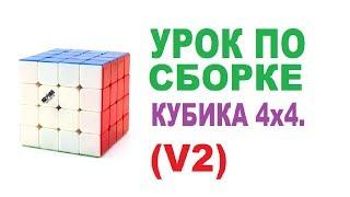 Урок . Как собрать кубик Рубика 4х4 (V2). Очень простой метод. (Новичковый)