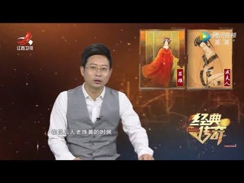 《经典传奇》皇宫秘史·揭秘古代后宫宫斗真相 20191209