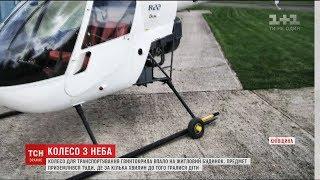 На приватний будинок на околиці Києва впала деталь гвинтокрила