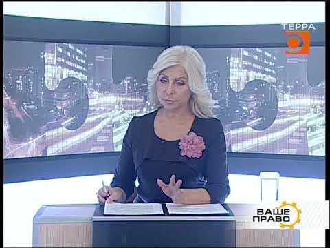 Ваше право. Эфир передачи от 05.12.2018. Прокурорский надзор за исполнением законов судебными приставами.