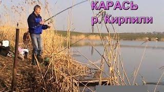 Ловили КАРАСЯ. река КИРПИЛИ. Тимашевский р-н. Апрель. Ловили донками, насадка опарыш. fishing