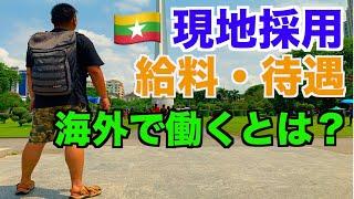 ミャンマーで働く日本人にいろいろ聞いてみた