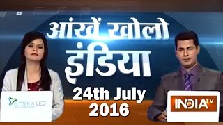 Ankhein Kholo India | 24th July, 2016 - India TV