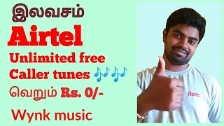 How to set free caller tune in Airtel | Tamil | Wynk music hello tunes for Airtel