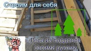 Строим для себя: строительные леса своими руками(Шестой ряд уже высоковато, нужно делать леса. Сделал их из поддонов от Сибита и за три вечера сложил почти..., 2015-06-10T17:40:06.000Z)