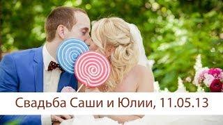 Свадьба Саши и Юлии, 11.05.2013