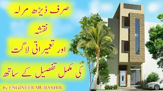 Small Home Design|house Construction Cost |1.5 Marla House|house Construction Estimate|build A Home