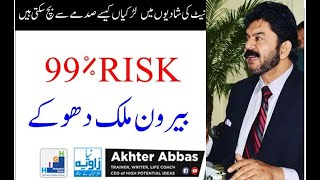 why blind foreign  love affairs are 99% risk by Akhter Abbas 2019