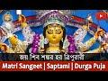 Song : Jaya Shiva Shankara Hara Tripurari | Durga Puja 2019