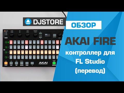 Akai FIRE - контроллер для FL Studio. Перевод от DJ-STORE.RU