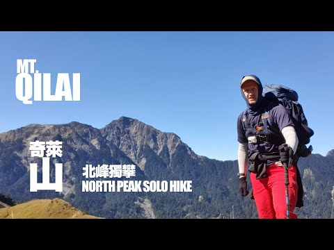 SOLO HIKING TAIWAN'S 'DEADLIEST' PEAK (單攻奇萊北峰) 有中文CC!