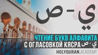 Чтение букв алфавита с огласовкой кясра  от ص до يِ | Академия Корана™