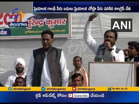 Priyanka Chopra Zindabad   Congress Leader's Blooper Goes Viral Mp3