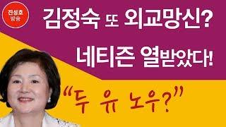 김정숙 또 외교망신? 네티즌 열받았다! (진성호의 직설)