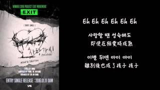 【韓中字】WINNER 위너 (MINO u0026 TAEHYUN) _ 사랑가시 (PRICKED) Lyrics with hangul