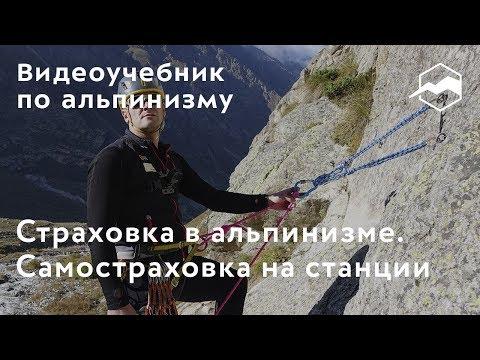 Страховка в альпинизме. Самостраховка на станции