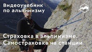 Страховка в альпинизме. Самостраховка на станции thumbnail