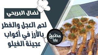 لحم العجل والفطر بالأرز في أكواب عجينة الفيلو - نضال البريحي