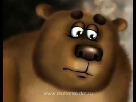 Мультфильм про медведя на 2х2