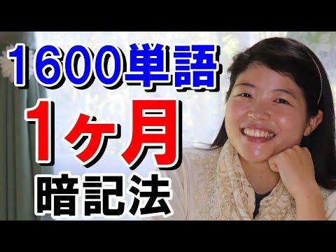 【暗記法】韓国語1600単語を1ヶ月で覚える方法