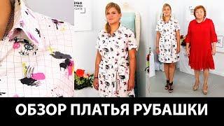 Показ готового изделия. Обзор платья-рубашки для Ольги.