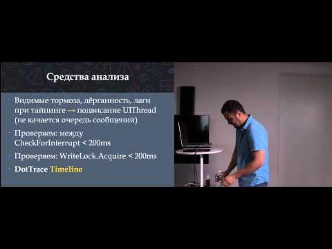 Дмитрий Иванов — Многопоточность в .NET: Дьявол в деталях