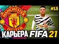 FIFA 21 КАРЬЕРА ЗА МАНЧЕСТЕР ЮНАЙТЕД |#13| - ДЕКЛАН РАЙС ОСВАИВАЕТСЯ В НОВОМ КЛУБЕ