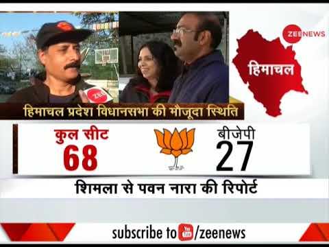 Himachal Pradesh Assembly Elections: Know 10 major updates | हिमाचल प्रदेश चुनाव की 10 बड़ी ख़बरें