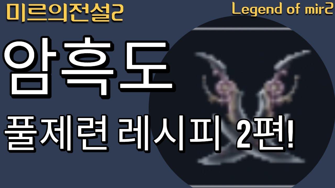 (미르2) (암흑도 풀제련 레시피 2편) 꿀팁! 풀제련+1 성공! 초대박 레시피! (Legend of Mir2 / 米爾傳奇 / 米尔传奇 / 미르의전설2) #슈퍼파워TV
