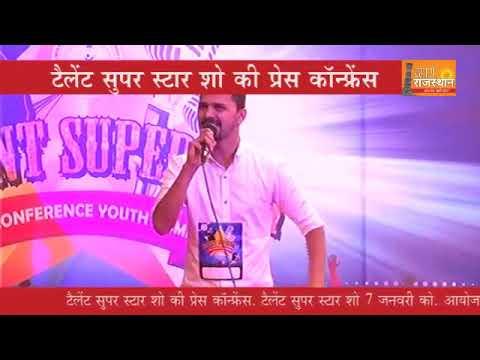 Talent Superstar Press Conference