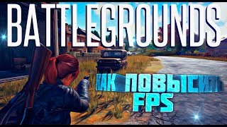 пОВЫШЕНИЕ FPS В PLAYERUNKNOWN'S BATTLEGROUNDS.FPS ДО НЕБЕС. ULTRA SETTINGS