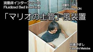 「マリオの土管」風装置&「ガイコツ上下」 流動床インターフェース