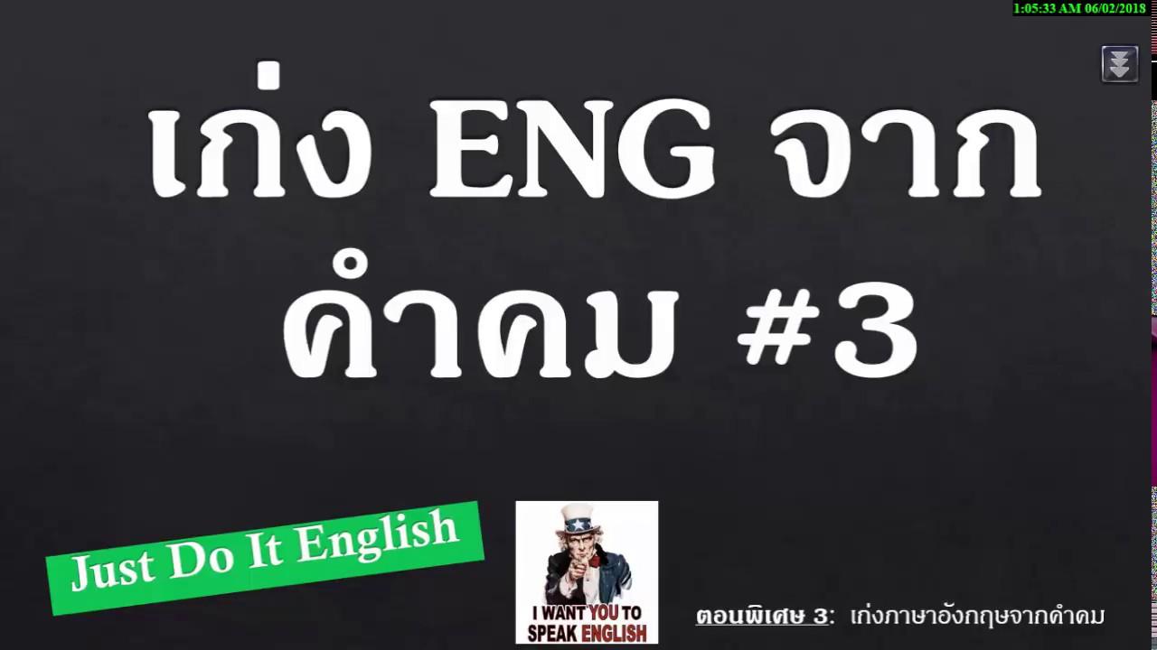 เรียนภาษาอังกฤษจากคำคม 3 Just Do It : English
