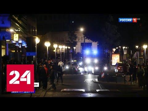 Оставили машины и убежали: полиция Штутгарта уступила уличной шпане - Россия 24