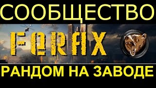 Escape from Tarkov КЛАН FERAX РАНДОМ НА ЗАВОДЕ