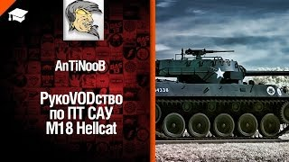 ПТ САУ M18 Hellcat - рукоVODство от AntiNoob [World of Tanks]