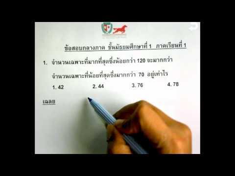 เฉลยข้อสอบคณิตศาสตร์ ม.1(Mid T1) Part 1