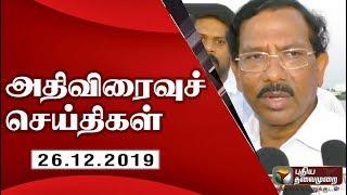 Speed News 26-12-2019 | Puthiya Thalaimurai TV