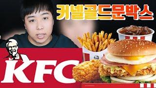 KFC신메뉴 계란후라이 반숙들어간 커넬골드문박스 치킨이…
