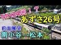 【MHが24回!?】前面展望 あずさ26号 (大糸線)南小谷→松本