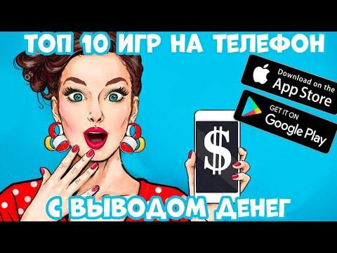 Топ 10 игр на телефон с заработком денег (Android Ios)