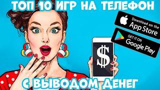 Download Топ 10 игр на телефон с заработком денег (Android Ios) Mp3 and Videos